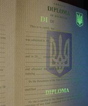 Диплом - специальные знаки в УФ (Полтава)